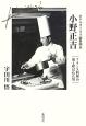 ホテルオークラ総料理長 小野正吉 フランス料理の鬼と呼ばれた男