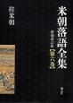 米朝落語全集<増補改訂版> (6)