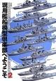 現用艦船模型倶楽部へようこそ 海上自衛隊編 艦船模型実践テクニック講座(2)