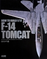 HOW TO BUILD 1/72 F-14 TOMCAT All steps for making the