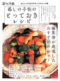 暮しの手帖のとっておきレシピ 編集部が厳選したおすすめメニュー おいしくてわかりやすいベストレシピ集