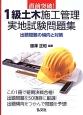 1級 土木施工管理 実地試験問題集 出題問題の傾向と対策 直前突破!