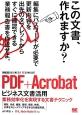 PDF+Acrobatビジネス文書活用 業務効率化を実現する文書テクニック