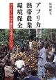 アフリカ熱帯農業と環境保全 カメルーンカカオ農民の生活とジレンマ