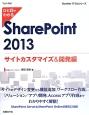 ひと目でわかる SharePoint 2013 サイトカスタマイズ&開発編
