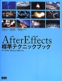 AfterEffects標準テクニックブック for After Effects CS6/CC