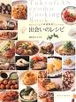 出会いのレシピ 東京ガスエコモの〈料理教室〉からうまれた