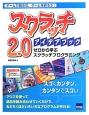 スクラッチ2.0アイデアブック ゼロから学ぶスクラッチプログラミング