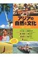 アジアの自然と文化 第2期 全3巻 小学校高学年以上