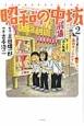 昭和の中坊<新装版> (2)