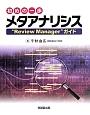 """初めの一歩 メタアナリシス """"Review Manager""""ガイド"""