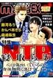 GUSH maniaEX 特集:NTR 寝取られ