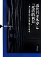 近代日本外交と「死活的利益」 -第二次幣原外交と太平洋戦争への序曲-