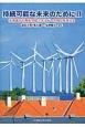 持続可能な未来のために 北海道から再生可能エネルギーの明日を考える(2)