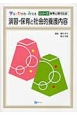演習・保育と社会的養護内容 学ぶ・わかる・みえる シリーズ保育と現代社会