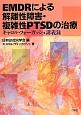 EMDRによる解離性障害・複雑性PTSDの治療 キャロル・フォーガッシュ講義録