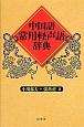 中国語常用軽声語辞典