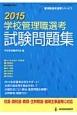 学校管理職選考 試験問題集 2015 管理職選考演習シリーズ1
