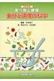 食材と調理の科学<改訂新版> 食べ物と健康