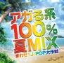 アガる系100%夏MIX~まわせ!J-POP大作戦~