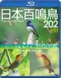 日本百鳴鳥 202 HD/ハイビジョン映像と鳴き声で愉しむ野鳥図鑑