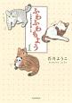 ふわふわもよう~わが家の3匹の猫~の巻 (1)