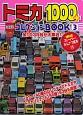 トミカ1000+コレクションBOOK (3)