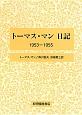 トーマス・マン日記 1953-1955