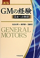 GMの経験<新版> 日本への教訓
