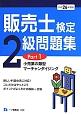 販売士検定 2級 問題集 小売業の類型 マーチャンダイジング 平成26年 (1)