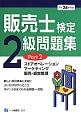 販売士検定 2級 問題集 ストアオペレーション マーケティング 販売・経営管理 平成26年 (2)