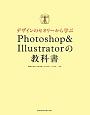 デザインのセオリーから学ぶ Photoshop&Illustratorの教科書