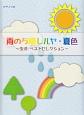 雨のち晴レルヤ・夏色~ゆず ベストセレクション~