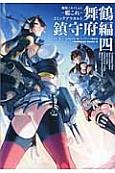 艦隊これくしょん-艦これ- コミックアラカルト 舞鶴鎮守府編 (4)