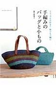 手編みのバッグと小もの ナチュラルが好き!麻ひもで編む