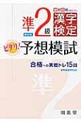 漢字検定 準2級 ピタリ!予想模試<新訂版> 合格への実戦トレ15回