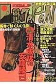 競馬JAPAN G1闘論!清水成駿vs安藤勝己