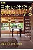 日本の住宅をデザインする方法<新装版> 建築家が語る「和」の極意 (1)