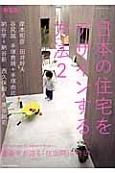 日本の住宅をデザインする方法<新装版> 建築家が語る「住空間」の作法 (2)