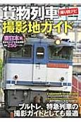 貨物列車撮影地ガイド 東日本編 撮り鉄ナビ
