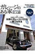 ガレージのある家 特集:対談をして分かった対策法 お得にガレージハウスを建てる方法 Garage Life特別編集 建築家作品集(30)