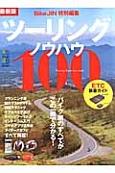 ツーリングノウハウ100<最新版> BikeJIN特別編集 バイク旅のすべてがこの一冊で分かる!
