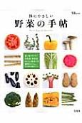 野菜の手帖 体にやさしい 食べ頃・カロリー・栄養素・保存法・おいしい見分け方