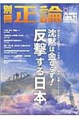 別冊正論 Extra. 沈黙は金ならず! 反撃する日本 (21)