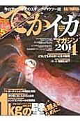 でかイカマガジン 2014 総力特集:「1kgの壁」を超えるために キロアップ限定のエギング・ハウツー誌(4)