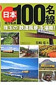 日本100名線 JR・地方私鉄 珠玉の「鉄道風景」を堪能!