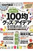 100円雑貨完全ガイド 完全ガイドシリーズ47