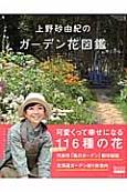 上野砂由紀のガーデン花図鑑