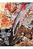 鱒の森 特集:渓流ルアーレベルアップ/小型スプーン・マニアック! (22)
