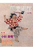 花美術館 特集:小杉放菴 美の創作者たちの英気を人びとへ(36)